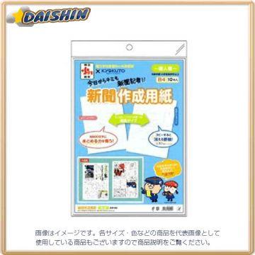 Far East Newspaper Creator Paper Gurus Ed. 25029 GSN02