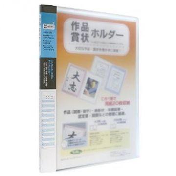 Sekisei Diploma Holder A3 Blue 29634 SSS-230-10 Blue