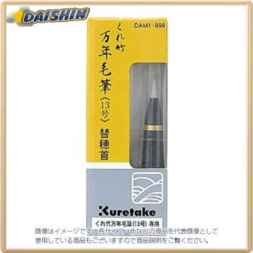 Kuretake Million Years Writing Brush Replacement Tip 702209 DAM1-999