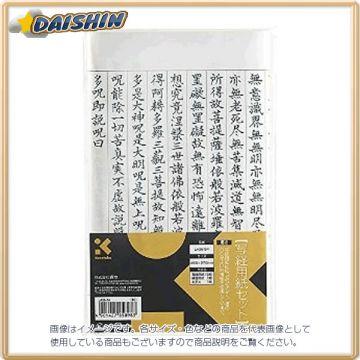 Kuretake Sutras Paper Set 72051 LA26-54