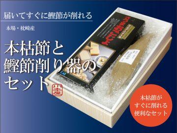 Dried Bonito Shaver Set for Making Katsuobushi Honkarebushi Made in Makurazaki