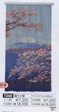 Motohiro Skill Tapestry Mount Fuji & Cherry Blossoms