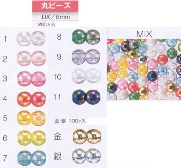 Sh Shimamura Deluxe Round Beads 8mm 200 Pieces, 4