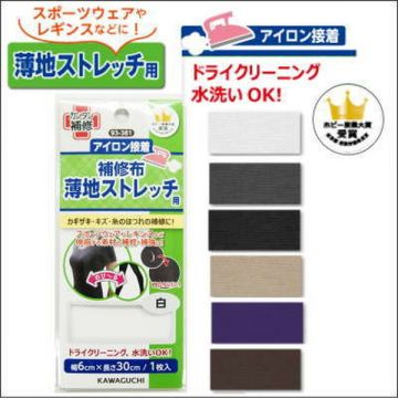 Iron-on Repair Sheet, Thin Stretch Type, 3 Sheets