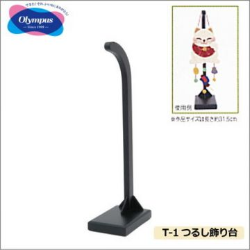 Olympus Hanging Stand