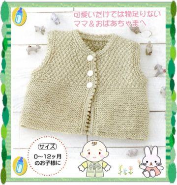 Hamanaka Handmade Baby Clothes Kit, Earth-Color Baby Vest With Knitting Diagram & 3 Buttons