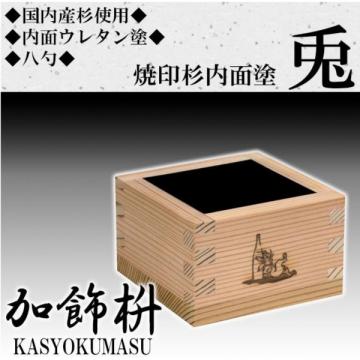 Aoto Creative Kashoku Masu Lacquer Interior Rabbit Design MY-12, 8-shaku