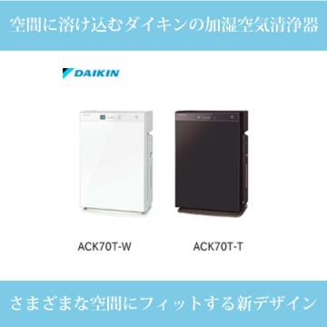 Daikin High Grade Humidity Streamer Air Purifier ACK70T-W ACK70T-T