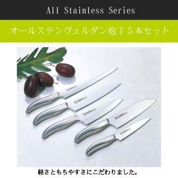 Verdun All-stainless Kitchen Knife, 5-piece set