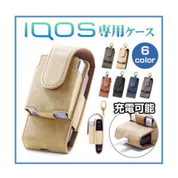 iQOS Vintage Suede Custom Case Holder with Carabiner