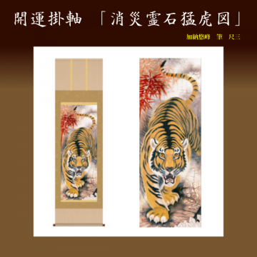 Kanou Yuhou Magical stone tiger hanging scroll