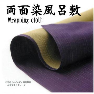 Furoshiki Mihaba Shantung Double-sided Plain Purple/Green