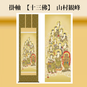 Thirteen Buddhas Hanging Scroll by Yamamura Kampo