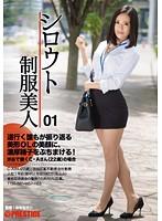シロウト制服美人 01