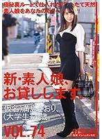 新・素人娘、お貸しします。 74 仮名)満島さおり(大学生)20歳。