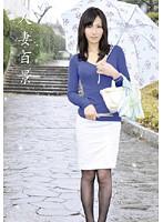 人妻百景 02