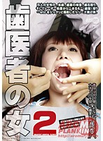 歯医者の女2