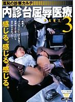 内診台屈辱医療 PART.3