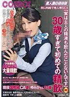 夫に内緒で他人棒SEX「実は主人の精液も飲んだことないんです」30歳すぎて初めての精飲 現役国際線CA妻 ゆみかさん33歳