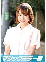 まみ(21)専門学生 マジックミラー号 歯科衛生士を目指す真面目なショートカット美少女がデカチンSEX!