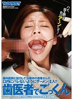 歯医者でごっくん