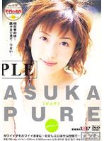 PURE ~ピュア~
