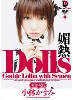 Dolls[大切な玩具] 媚熱