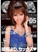 CABA 05 Debut 樹里(22歳)渋谷ニュークラブ「パン●ラ」勤務