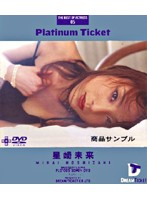 Platinum Ticket