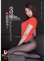 受付嬢in…[脅迫スイートルーム] Miss Reception Miku(24)