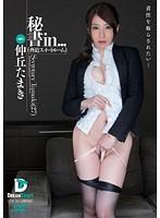 秘書in… [脅迫スイートルーム] Secretary Tamaki(27)