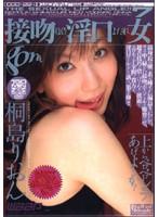 接吻しまくり淫口よだれ女 VOL.7