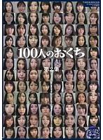 100人のおくち 第2集