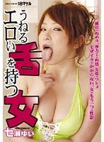 うねるエロい舌を持つ女