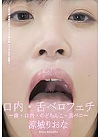口内・舌ベロフェチ~歯・口内・のどちんこ・舌ベロ~