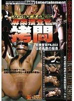 女の惨すぎる瞬間 麻薬捜査官拷問 女捜査官FILE02