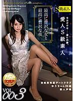 愛人S級素人 VOL.003 会員制高級デートクラブゆりちゃん23歳 新人声優
