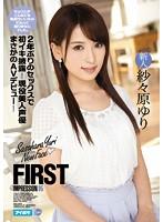 FIRST IMPRESSION 95 2年ぶりのセックスで初イキ披露!現役美人声優まさかのAVデビュー!