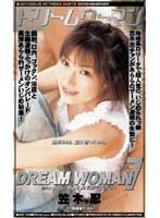 ドリームウーマン DREAM WOMAN VOL.7