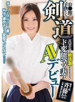公●館で子供たちに剣道を教えている絶頂潮が止まらないド変態マゾ妻がAVデビュー 斉藤あみ(仮名)