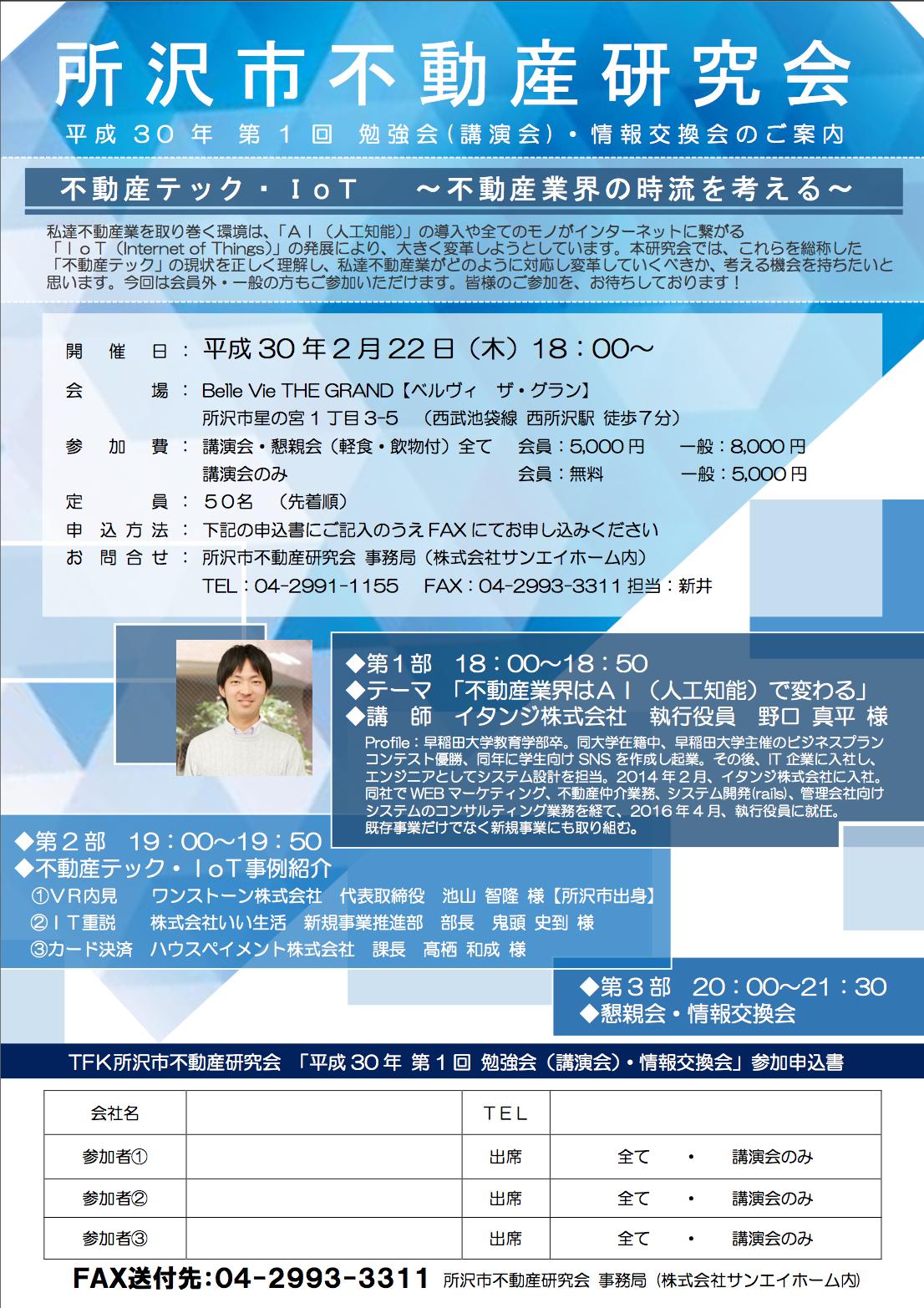2月22日(木)に執行役員の野口が所沢市不動産研究会に登壇します