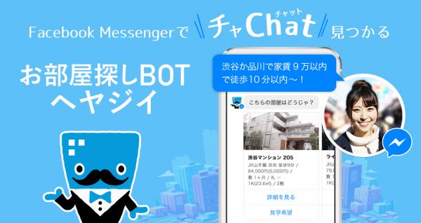 Facebook Messenger上でお部屋探しができる「お部屋探しBotヘヤジイ」の提供を開始しました。