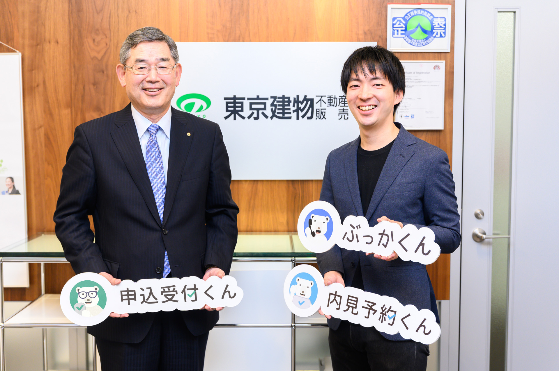 東京建物不動産販売の賃貸物件、入居申込手続きをデジタル化