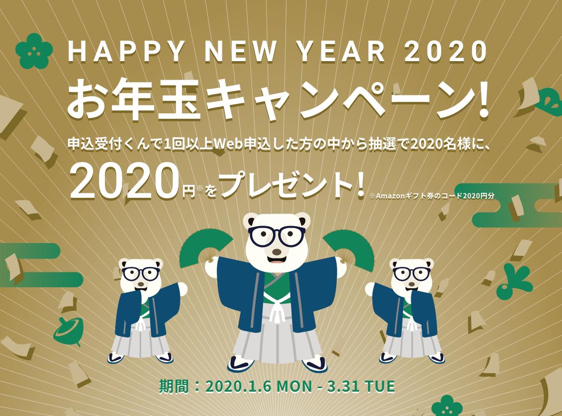 賃貸仲介ご擔當者 2020名様に2020円が當たる「お年玉キャンペーン」開始