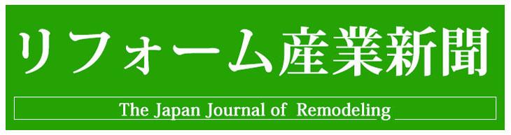 リフォーム産業新聞(11/15付)でノマドクラウドをご紹介いただきました。