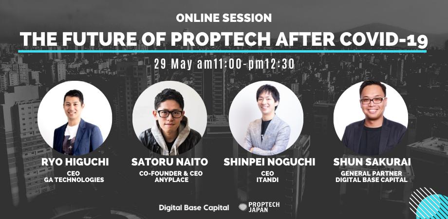 5/29開催|「アフターコロナ時代におけるPropTechの未来」をテーマとした PropTech JAPANセミナーに代表野口が登壇
