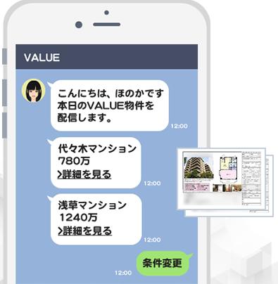 AIによる投資物件の配信サービス「VALUE」がLINE対応開始   ~LINE BOTでより早く手軽に、投資価値の高い不動産情報を毎日チェック~