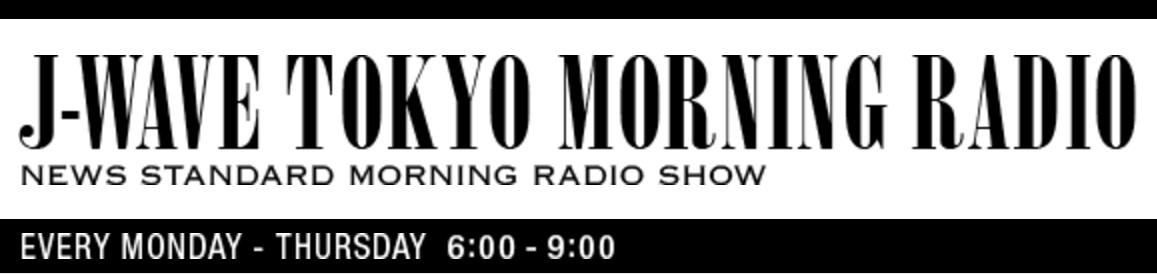 J-WAVE TOKYO MONING RADIO(12/7付)でイタンジ株式会社をご紹介いただきました。