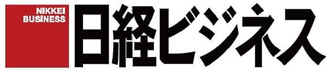 日経ビジネス(12/12付)で、イタンジ株式会社をご紹介いただきました。
