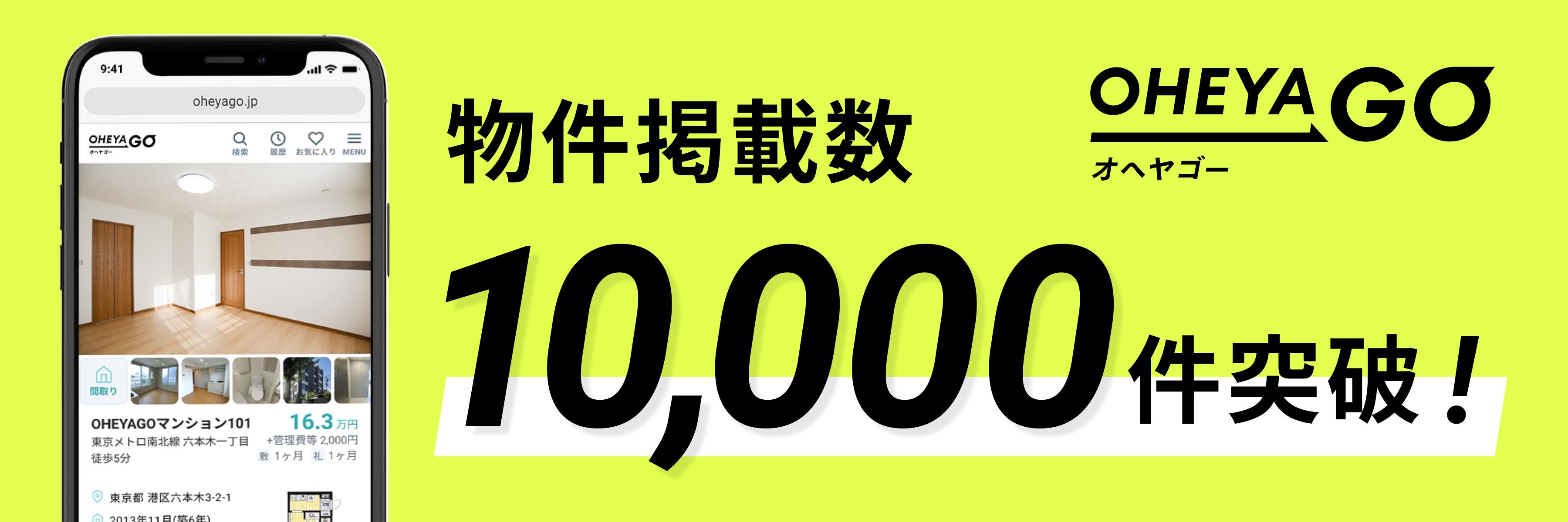 セルフ内見型賃貸サイト「OHEYAGO」掲載物件数 10,000件を突破